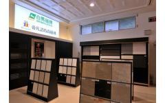 磁磚-住宅設備B館1F實景展示4