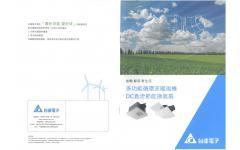 衛浴設備-台達電子-多功能循環涼軟風機.DC直流節能換氣扇